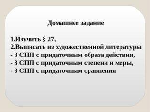 Домашнее задание 1.Изучить § 27, 2.Выписать из художественной литературы - 3