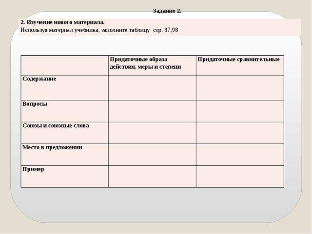Задание 2. 2. Изучение нового материала. Используя материал учебника, заполн...