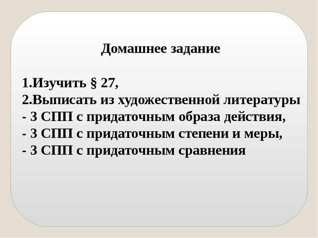 Домашнее задание 1.Изучить § 27, 2.Выписать из художественной литературы - 3...