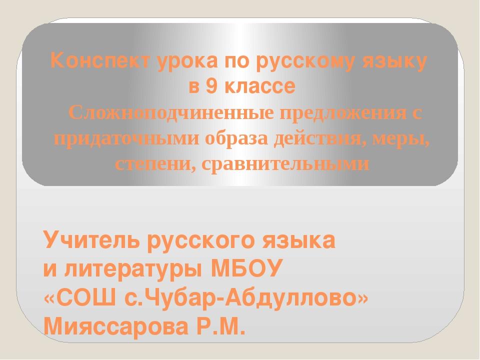 Конспект урока по русскому языку в 9 классе Сложноподчиненные предложения с п...