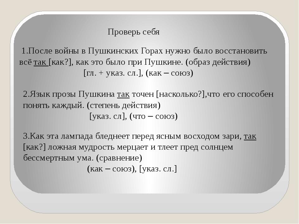 Проверь себя 1.После войны в Пушкинских Горах нужно было восстановить всё та...
