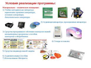Условия реализации программы: Материально – техническое оснащение: 1) Учебно-