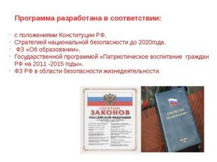 Программа разработана в соответствии: с положениями Конституции РФ, Стратегие