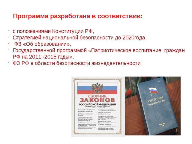 Программа разработана в соответствии: с положениями Конституции РФ, Стратегие...