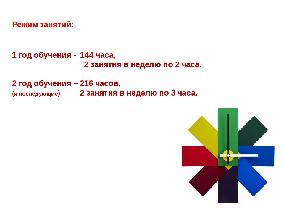 Режим занятий: 1 год обучения - 144 часа, 2 занятия в неделю по 2 часа. 2 год...