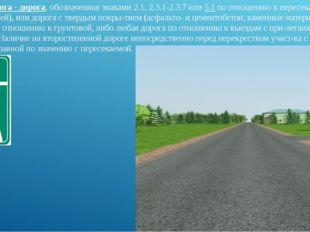 Главная дорога - дорога, обозначенная знаками 2.1, 2.3.1-2.3.7 или 5.1 по отн