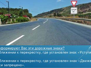О чем информируют Вас эти дорожные знаки? 1. О приближении к перекрестку, где