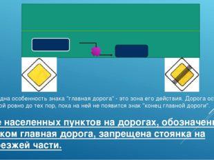 """Еще одна особенность знака """"главная дорога"""" - это зона его действия. Дорога о"""