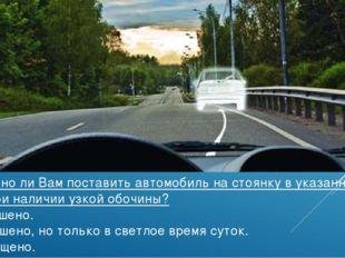 Разрешено ли Вам поставить автомобиль на стоянку в указанном месте при наличи