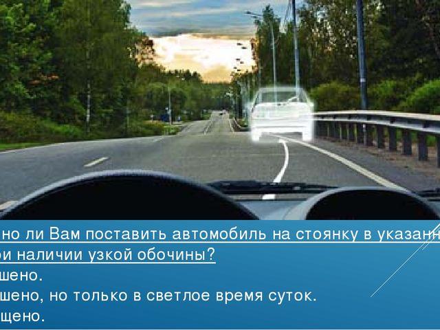 Разрешено ли Вам поставить автомобиль на стоянку в указанном месте при наличи...