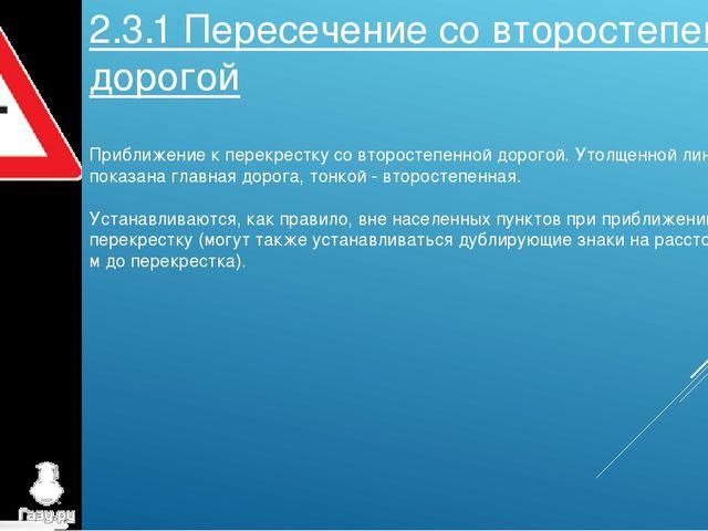 2.3.1 Пересечение со второстепенной дорогой Приближение к перекрестку со втор...
