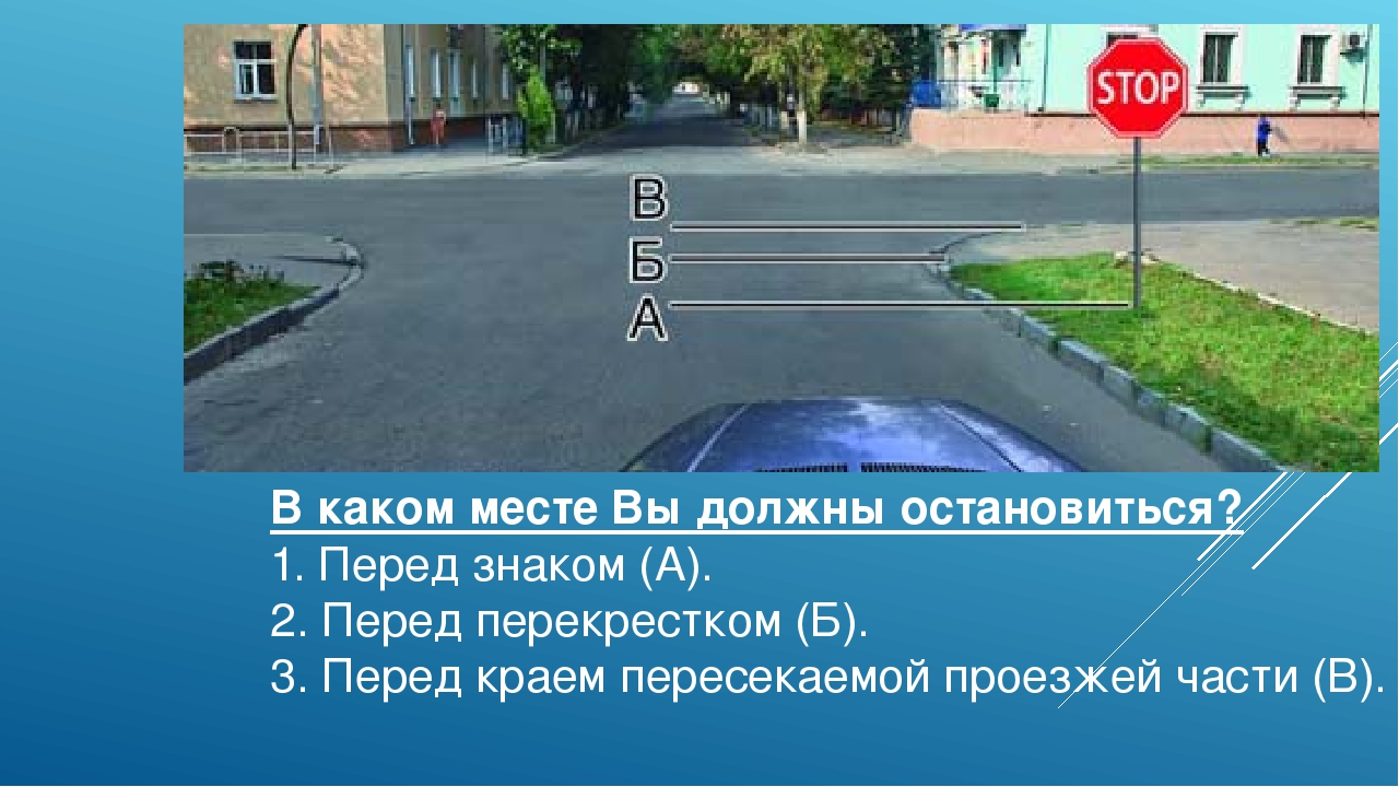В каком месте Вы должны остановиться? 1. Перед знаком (А). 2. Перед перекрест...