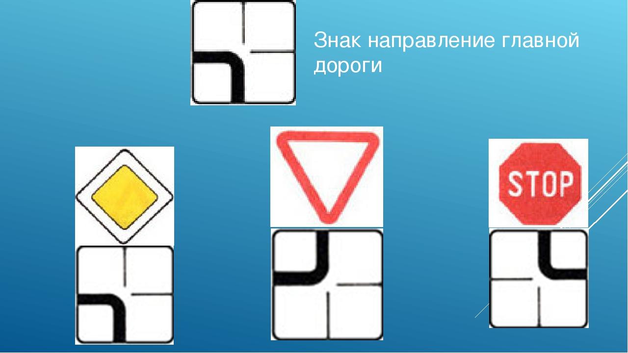Знак направление главной дороги
