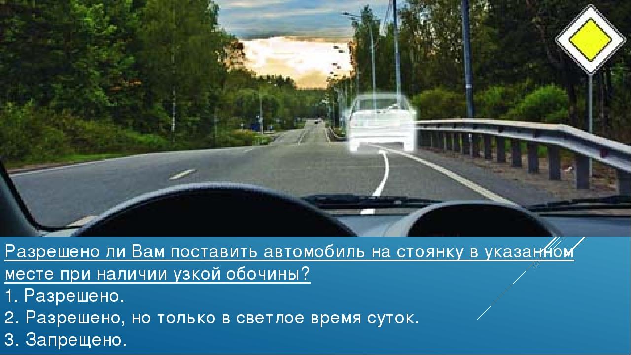 Разрешена Ли Остановка За Знаком Главная Дорога