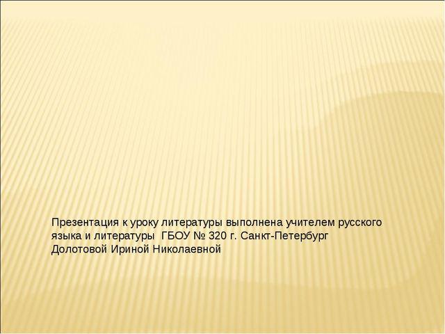 Презентация к уроку литературы выполнена учителем русского языка и литературы...
