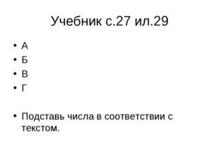 Учебник с.27 ил.29 А Б В Г Подставь числа в соответствии с текстом.