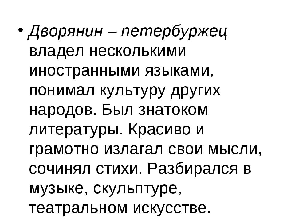 Дворянин – петербуржец владел несколькими иностранными языками, понимал культ...