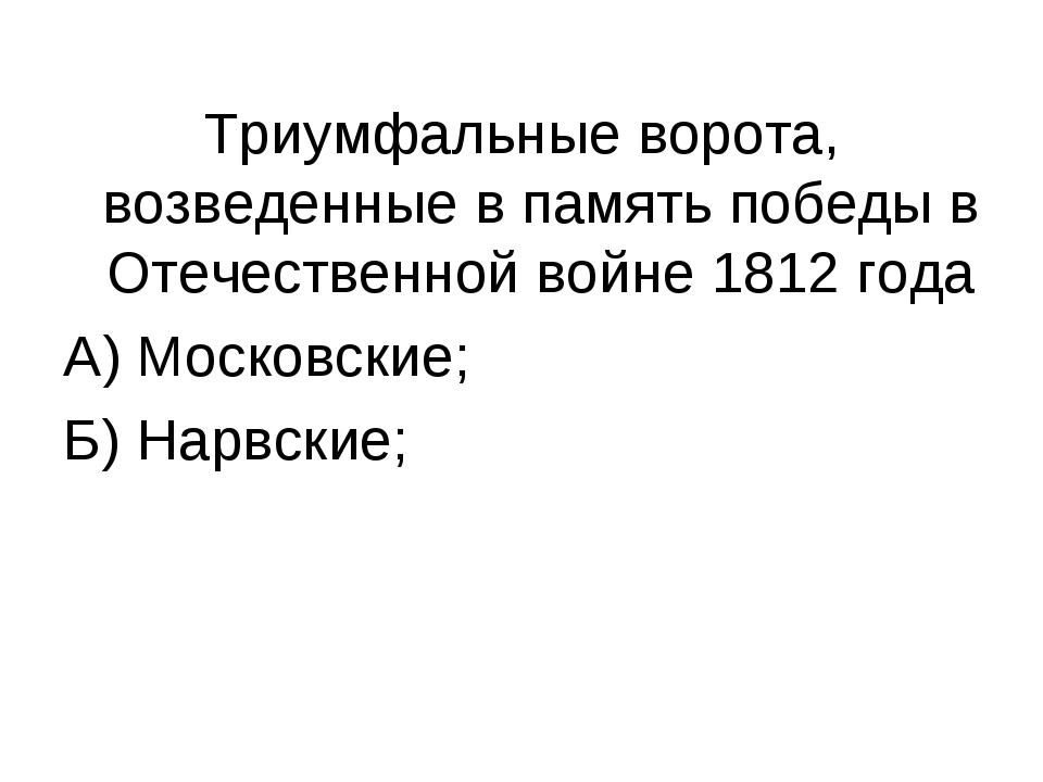 Триумфальные ворота, возведенные в память победы в Отечественной войне 1812 г...