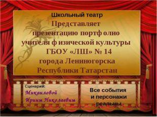 Школьный театр Представляет презентацию портфолио учителя физической культуры