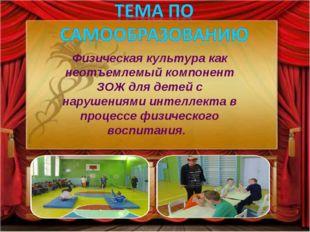 Физическая культура как неотъемлемый компонент ЗОЖ для детей с нарушениями ин