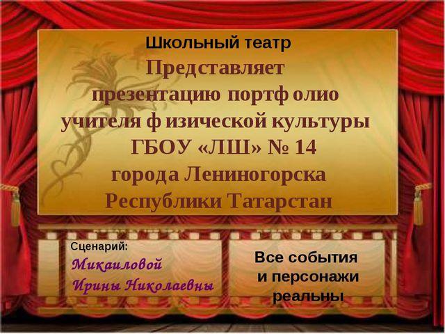 Школьный театр Представляет презентацию портфолио учителя физической культуры...