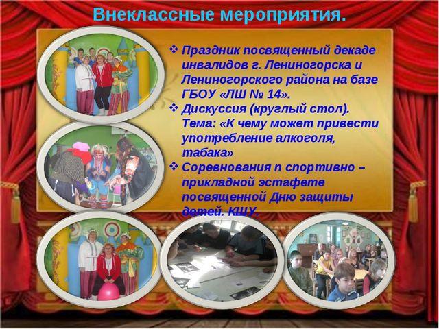 Внеклассные мероприятия. Праздник посвященный декаде инвалидов г. Лениногорск...
