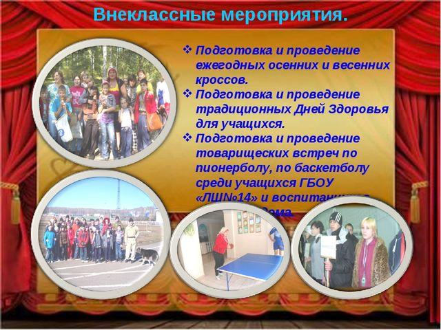 Внеклассные мероприятия. Подготовка и проведение ежегодных осенних и весенних...