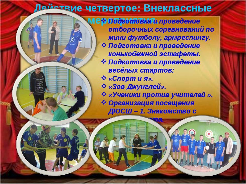 Действие четвертое: Внеклассные мероприятия. Подготовка и проведение отборочн...