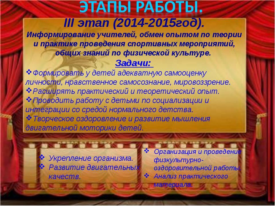 III этап (2014-2015год). Информирование учителей, обмен опытом по теории и пр...