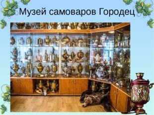 Музей самоваров Городец