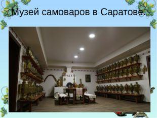 Музей самоваров в Саратове.