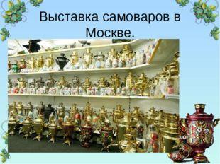 Выставкасамоваровв Москве.