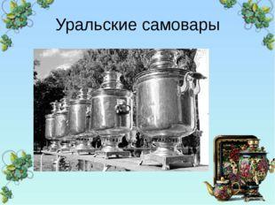 Уральские самовары