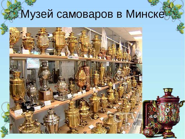 Музей самоваров в Минске