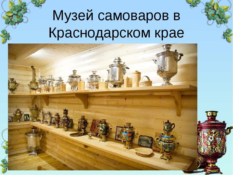 Музей самоваров в Краснодарском крае