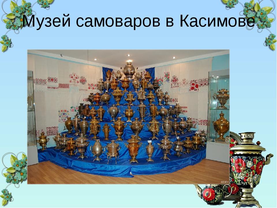 Музей самоваров в Касимове