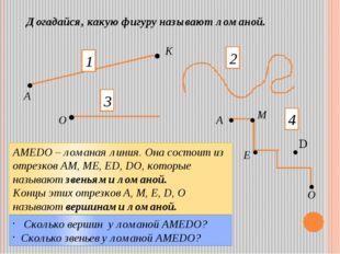 Догадайся, какую фигуру называют ломаной. . . . . . . . . 2 А К О А М Е О 1 3