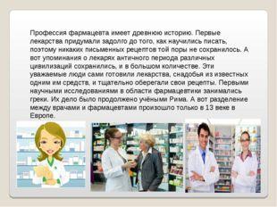 Профессия фармацевта имеет древнюю историю. Первые лекарства придумали задолг