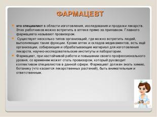 ФАРМАЦЕВТ это специалист в области изготовления, исследования и продажи лекар
