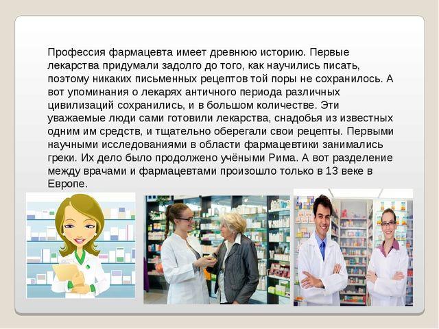Профессия фармацевта имеет древнюю историю. Первые лекарства придумали задолг...