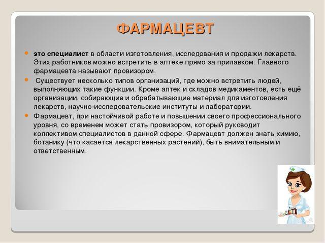 ФАРМАЦЕВТ это специалист в области изготовления, исследования и продажи лекар...