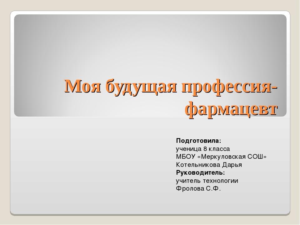 Моя будущая профессия-фармацевт Подготовила: ученица 8 класса МБОУ «Меркуловс...