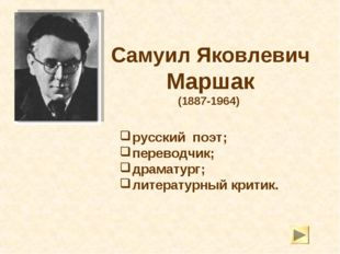 Самуил Яковлевич Маршак (1887-1964) русский поэт; переводчик; драматург; лит