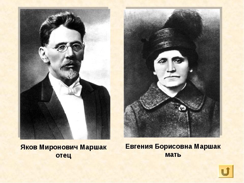 Яков Миронович Маршак отец Евгения Борисовна Маршак мать
