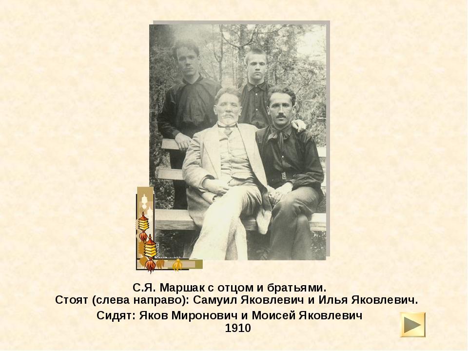 С.Я. Маршак с отцом и братьями. Стоят (слева направо): Самуил Яковлевич и Иль...