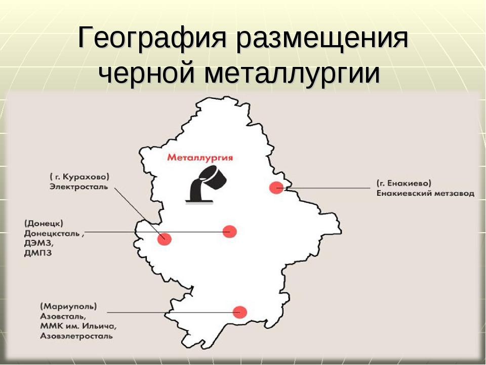 География размещения черной металлургии