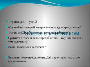 Работа с учебником страница 4 ; упр.2 -С какой интонацией вы прочитали каждо