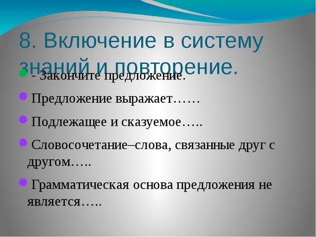 8. Включение в систему знаний и повторение. - Закончите предложение. Предложе...