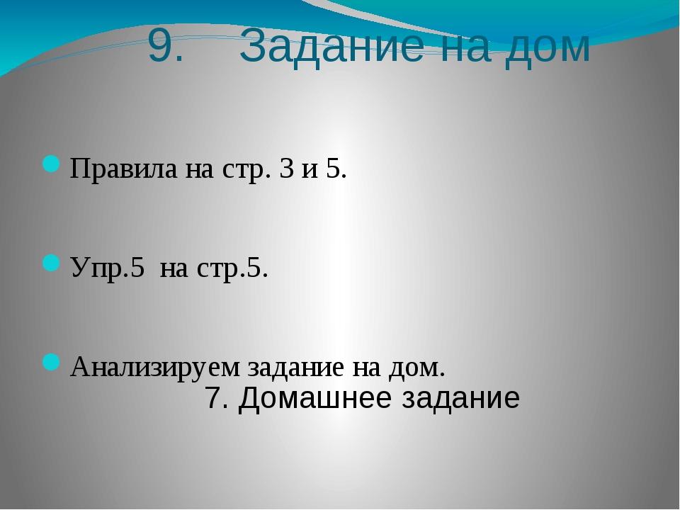 9. Задание на дом Правила на стр. 3 и 5. Упр.5 на стр.5. Анализируем задание...