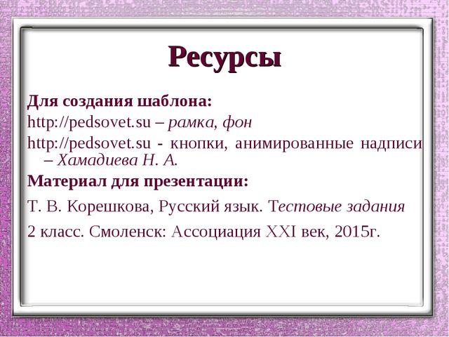 Ресурсы Для создания шаблона: http://pedsovet.su – рамка, фон http://pedsovet...